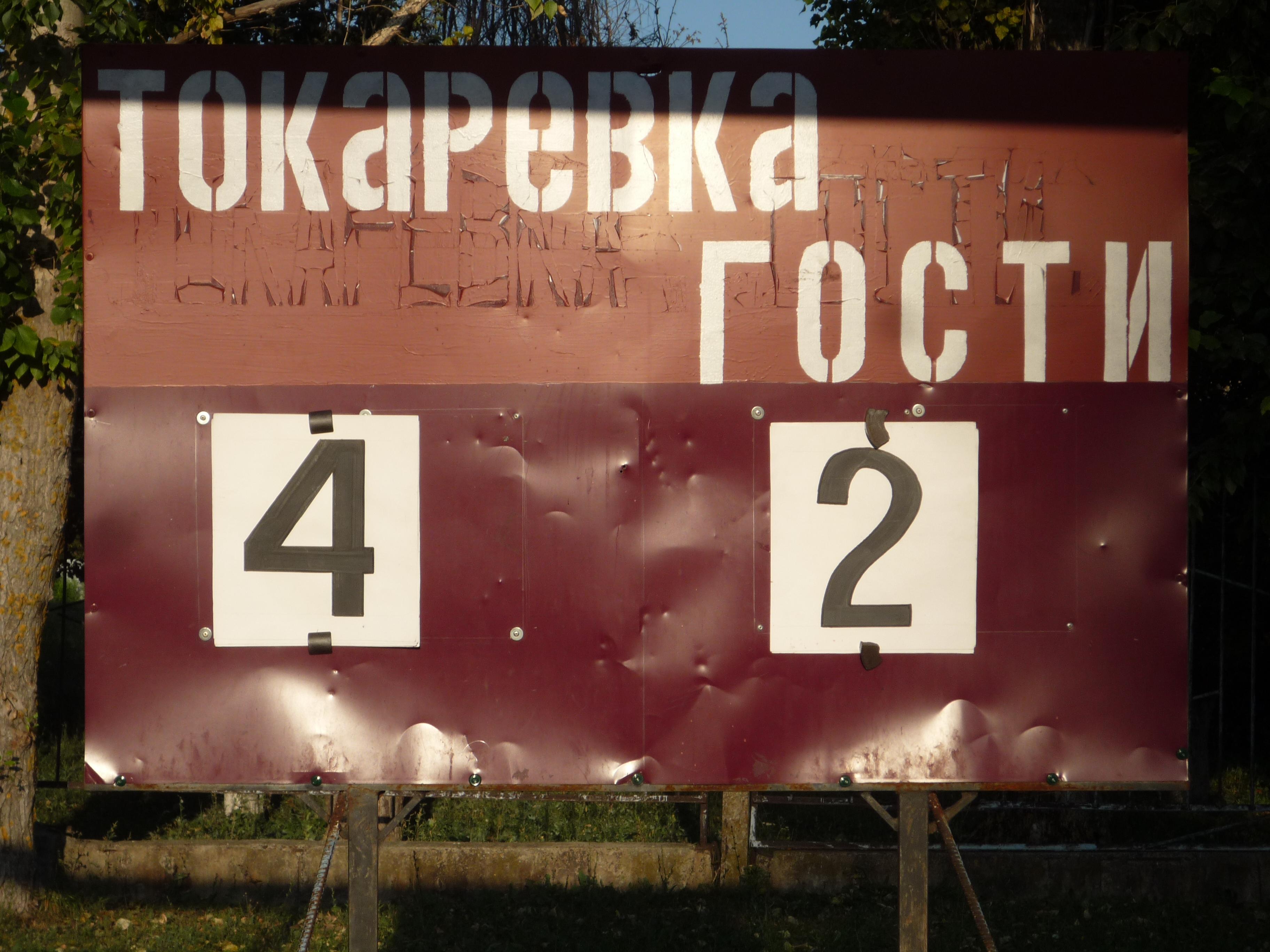 Альбом Футбол. Чемпионат области. Девятый тур 26.08.2018.