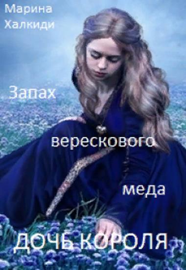 Дочь короля. Запах верескового меда - Марина Халкиди