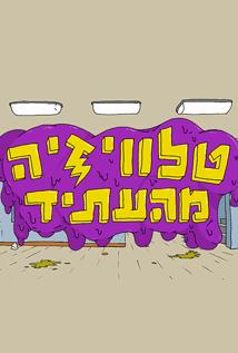 טלוויזיה מהעתיד עונה 2 פרק 3 לצפייה ישירה thumbnail