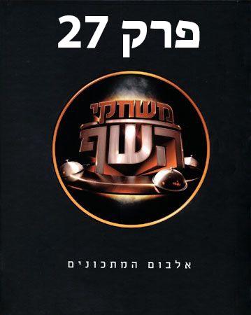משחקי השף עונה 3 פרק 27 לצפייה ישירה thumbnail