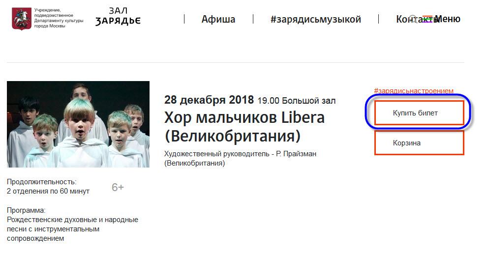 Libera a Moscou - Décembre 2018 Russian_tickets_A