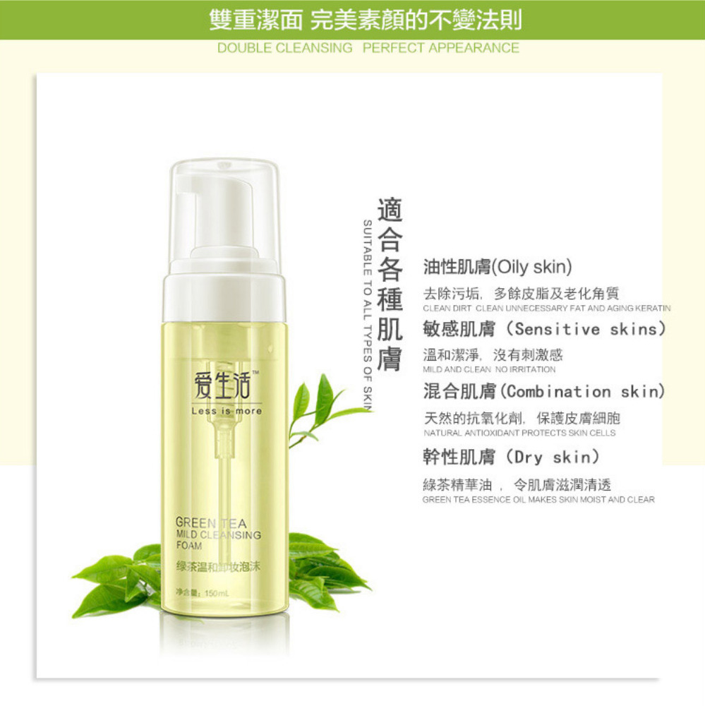 150ml_Green_Tea_Mild_Cleansing_Foam_Page_08_Image_0001