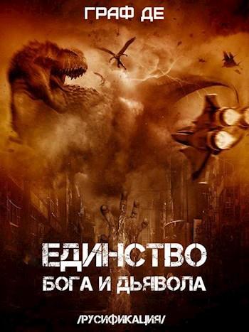 Единство Бога и Дьявола - Граф Де