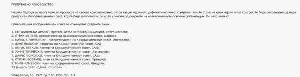 [Image: MB_koordinacionen_sovet_11.jpg]