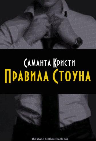 Правила Стоуна - Саманта Кристи
