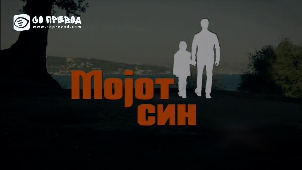 Мојот Син 48 епизода