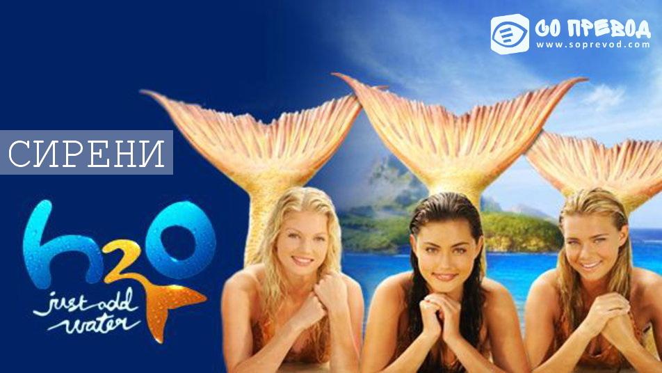 H2O:Just Add Water 1 епизода, Прва сезона