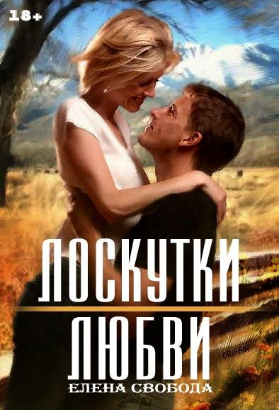 Лоскутки любви - Елена Свобода