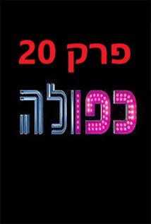כפולה עונה 2 פרק 20 לצפייה ישירה thumbnail