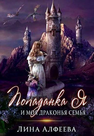 Попаданка я и моя драконья семья. Лина Алфеева