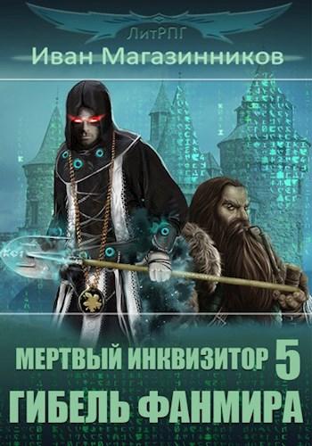 Мёртвый Инквизитор 5. Гибель Фанмира - Магазинников Иван