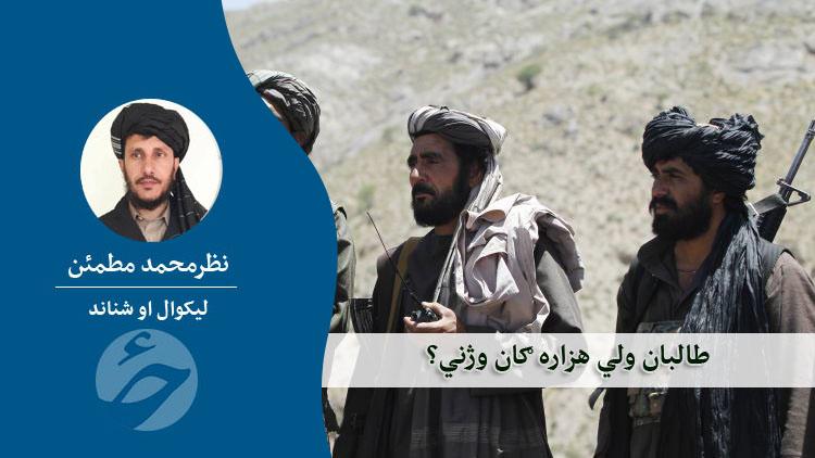 طالبان ولي هزاره ګان وژني؟