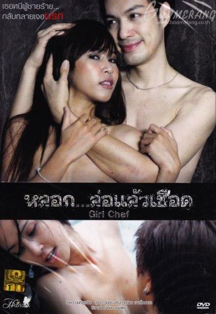 Girl Chef (2011) DVDRip x264 1.1GB
