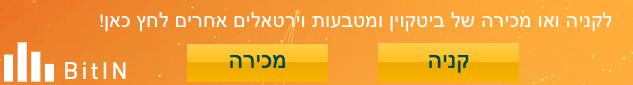 bitin_banner