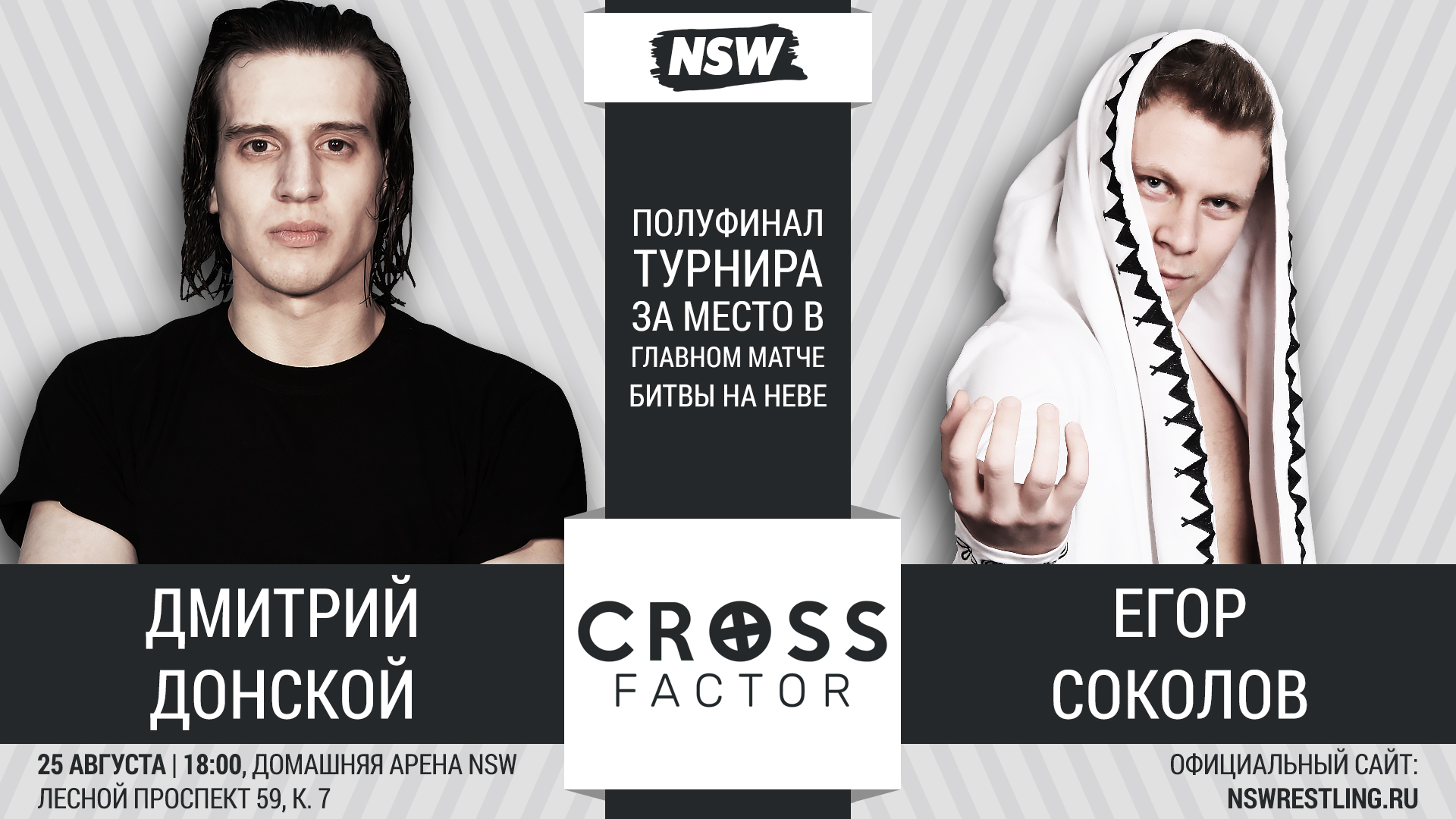 NSW Cross Factor (25/08): Дмитрий Донской против Егора Соколова
