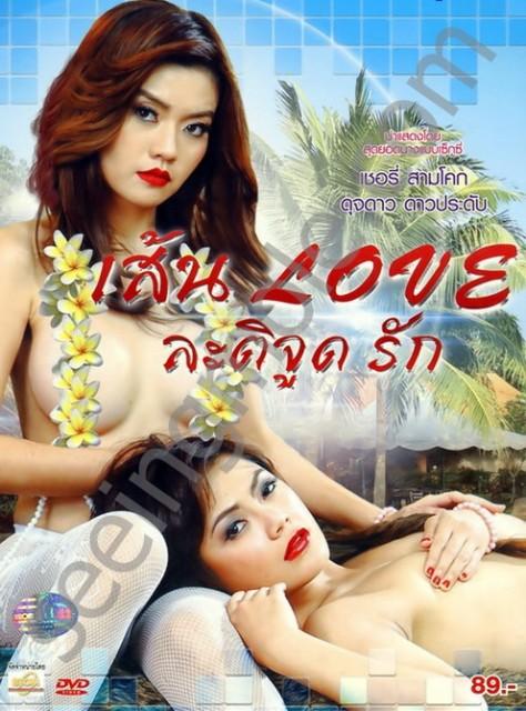 Sen love latijud rak (2013) DVDRip x264 1GB