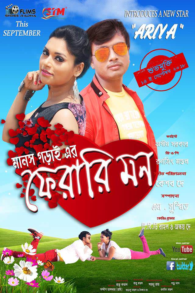 Tor Chokhe 2018 Bengali Movie Video HD