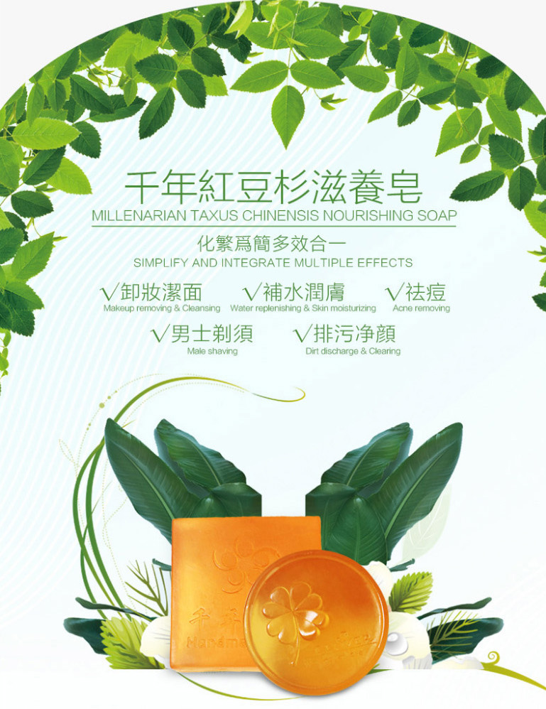 100g_2_Millenarian_Taxus_Chinensis_Nourishing_Soap_Page_09_Image_0001