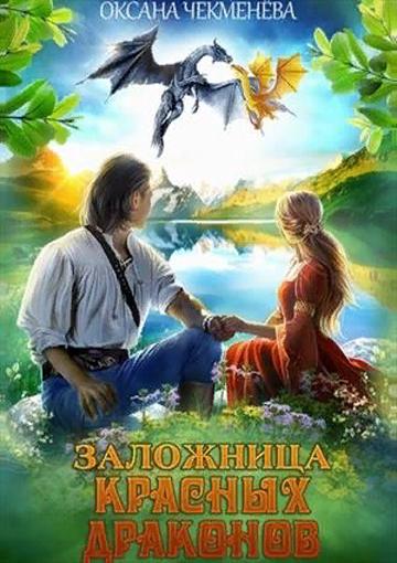 Заложница красных драконов. Оксана Чекменёва