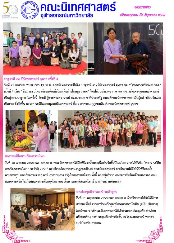 15_04_06_Apr_Jun_Newsletter_1