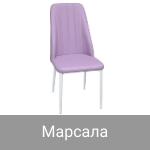 стул МАРСАЛА