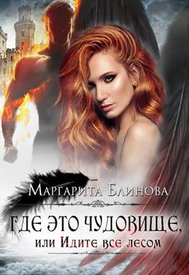 Где это чудовище, или Идите все лесом - Маргарита Блинова