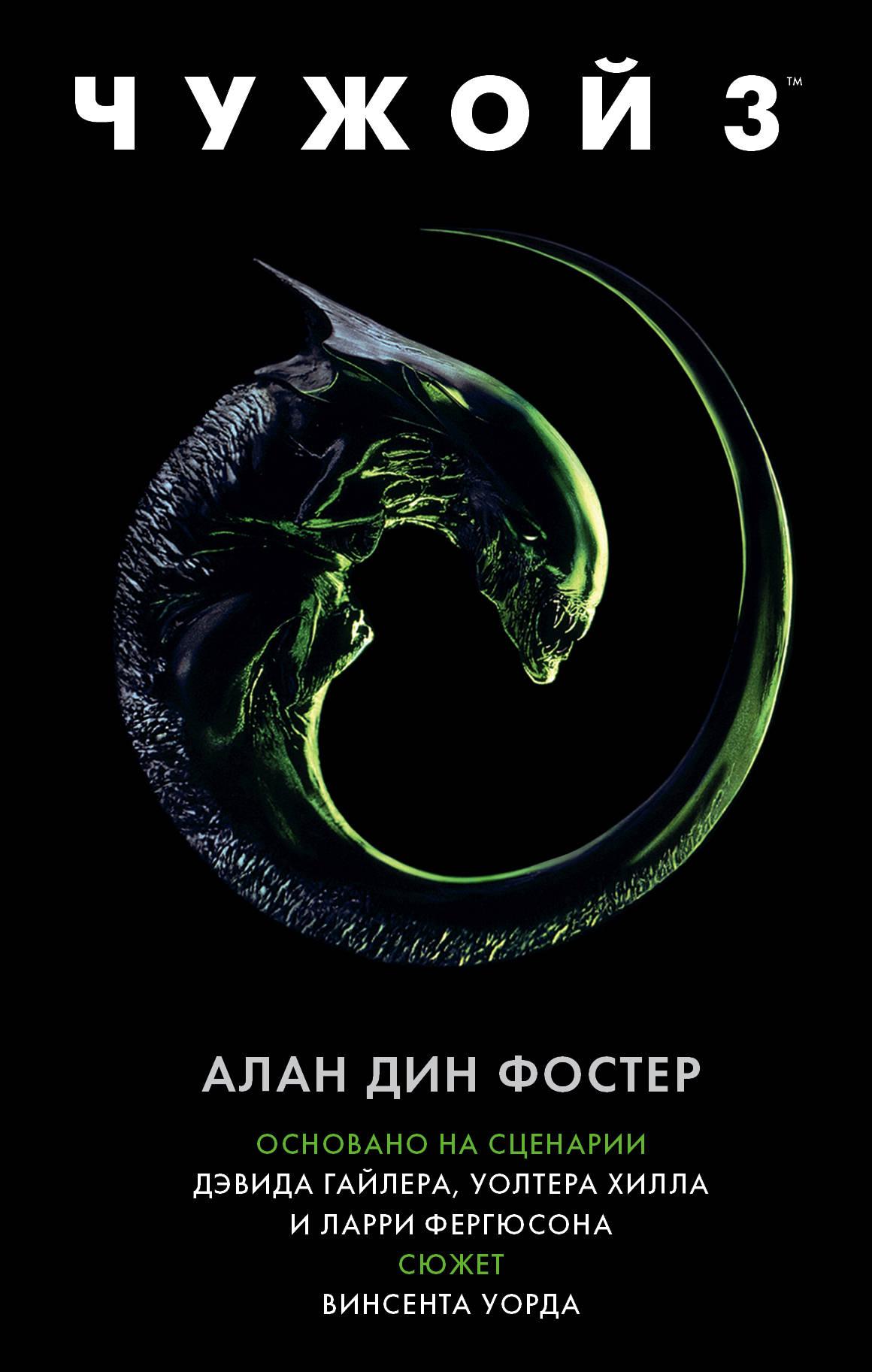 Алан Дин Фостер «Чужой 3»
