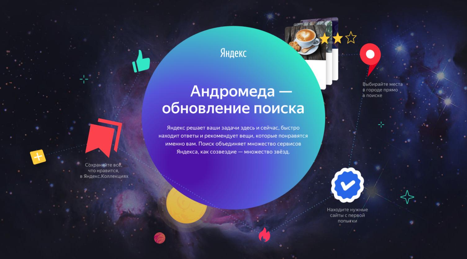 Яндекс представил обновлённый поиск «Андромеда»
