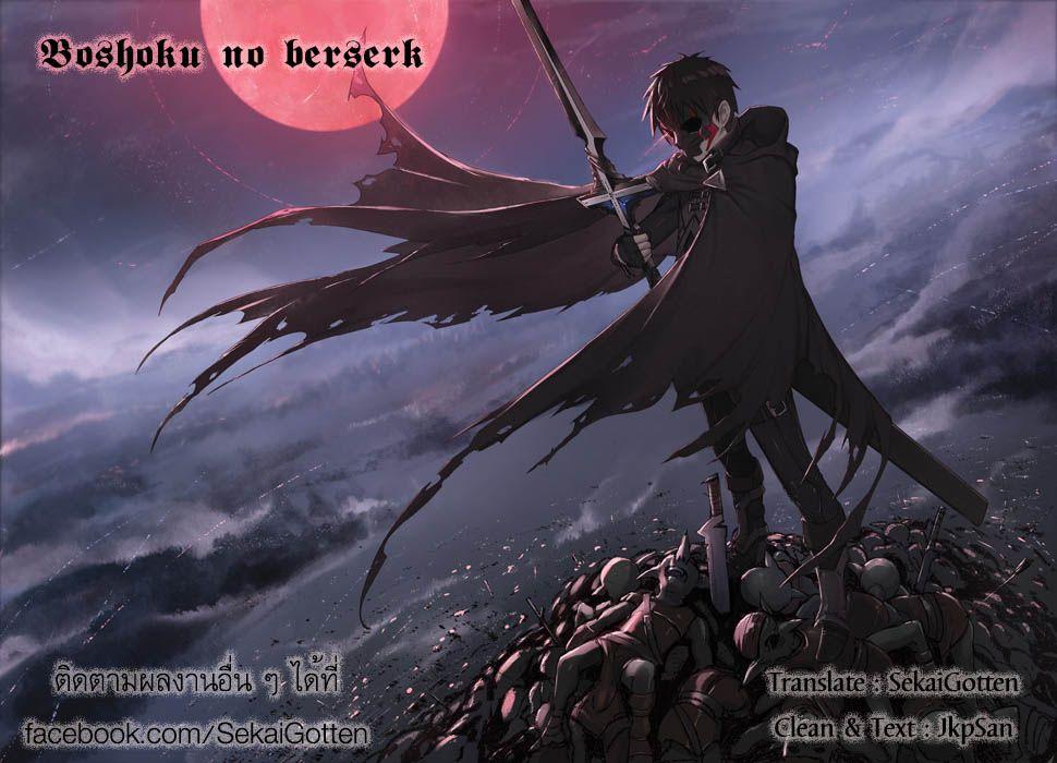 อ่านการ์ตูน Boshoku no Berserk ตอนที่ 1 ผู้ที่ไม่มีอะไรเลย หน้า 22