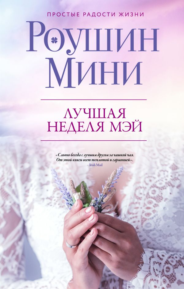Лучшая неделя Мэй - Роушин Мини