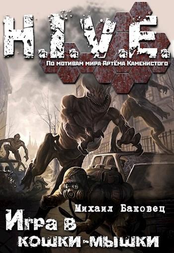 H.I.V.E. Игра в кошки-мышки - Михаил Баковец