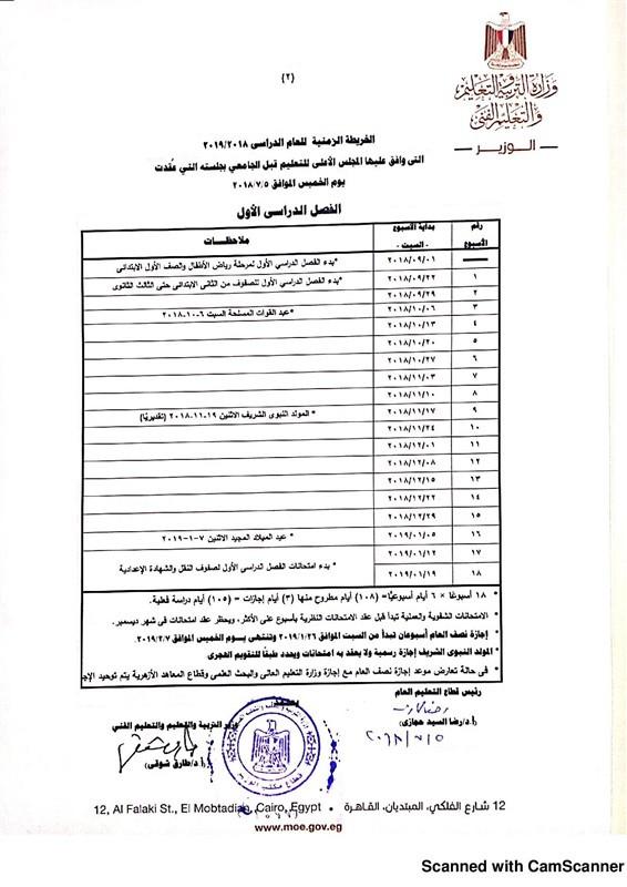 موعد دخول المدارس في مصر 2018-2019 في جميع المحافظات