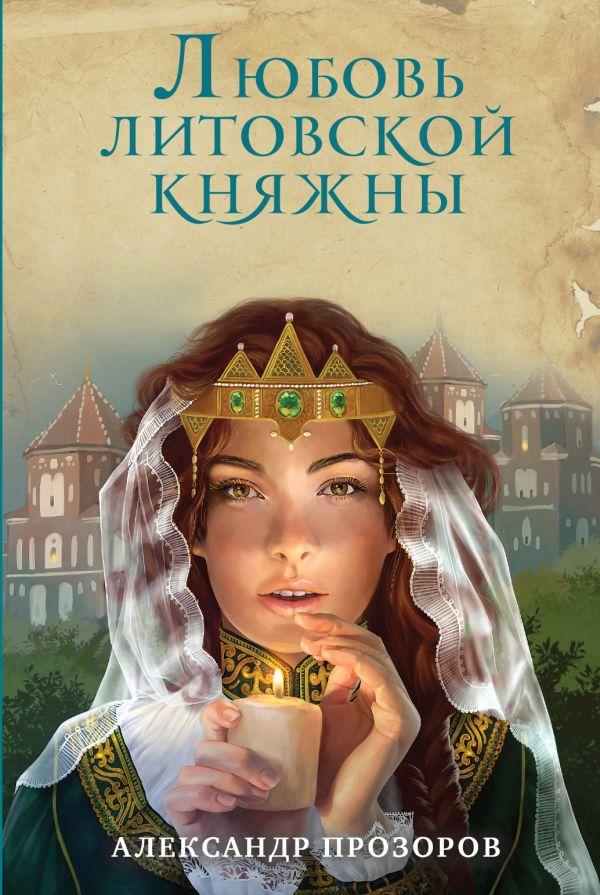 Любовь литовской княжны - Александр Прозоров