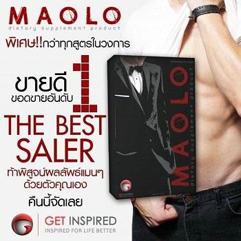 Maolo มาโอโล่ ปลุกพลัง! ความเป็นชาย / มัลลเบอรี่ คอลลาเจน ...