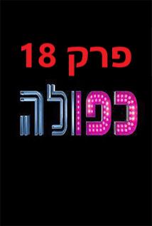כפולה עונה 2 פרק 18 לצפייה ישירה thumbnail