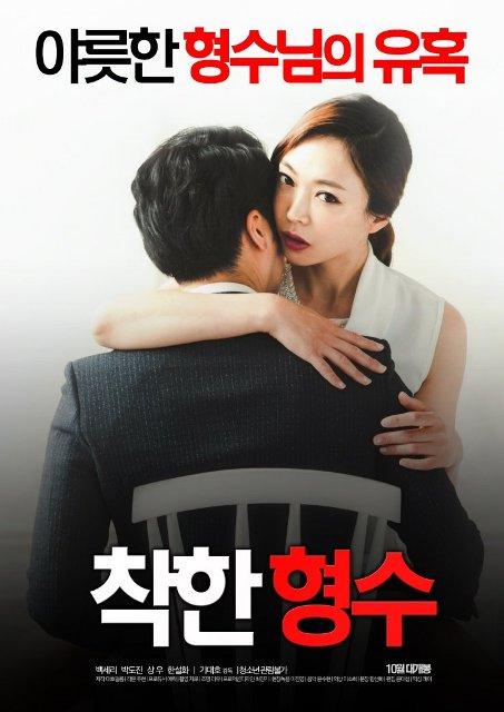 Nice Sister-In-Law (2016) 720p HDRip 550MB