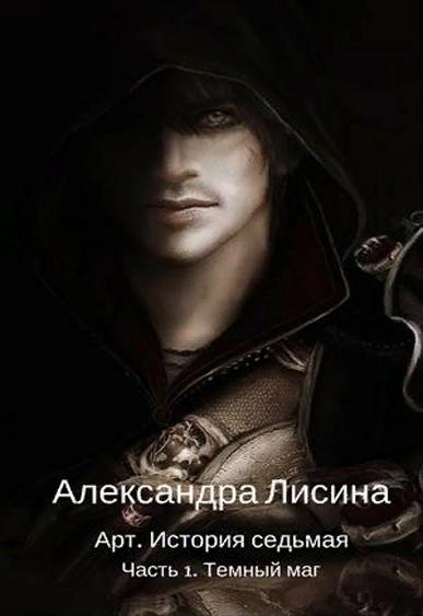 Арт. История седьмая. Часть 1. Темный маг - Александра Лисина