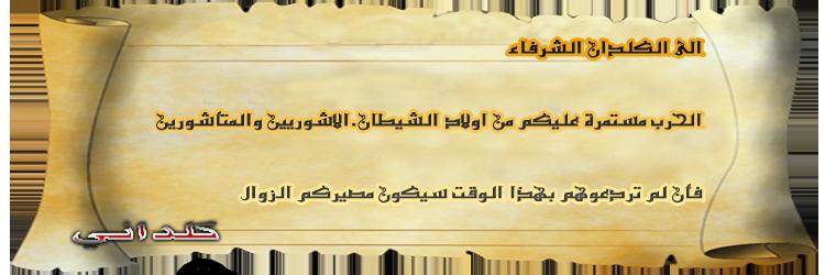 رأي الموقع ,,لقراءة الموضوع اكبس على الصورة