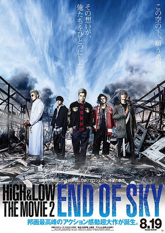 High & Low: The Movie 2 - End of SKY (2017) BluRay 720p 850MB