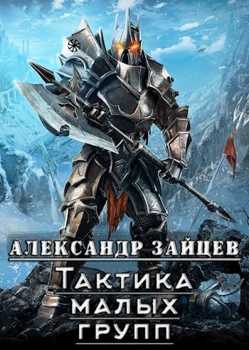Тактика малых групп - Александр Зайцев
