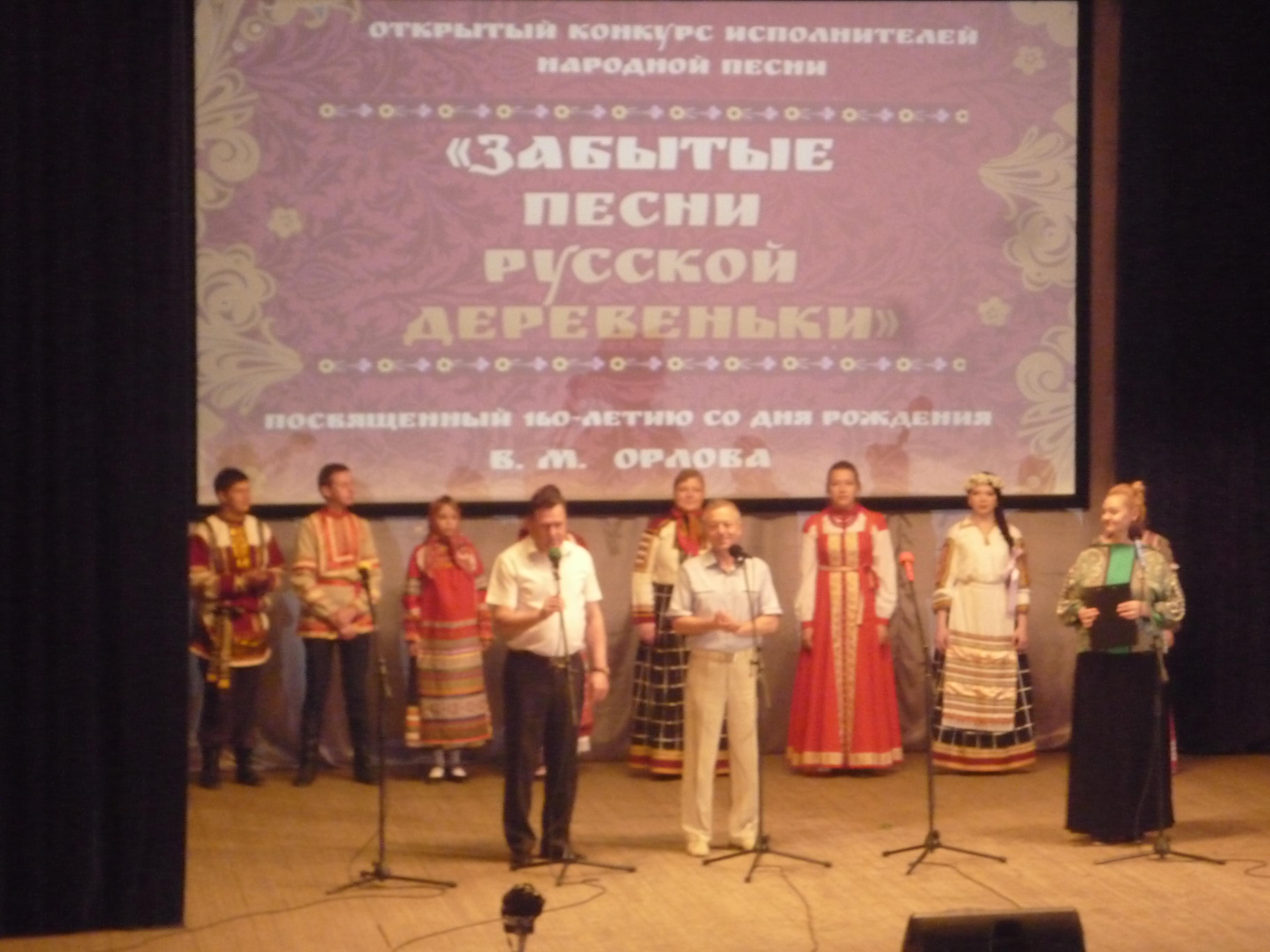 Альбом Открытый конкурс исполнителей народной песни