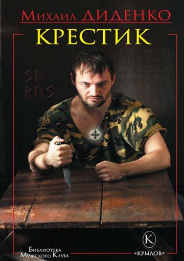 Диденко М. Крестик