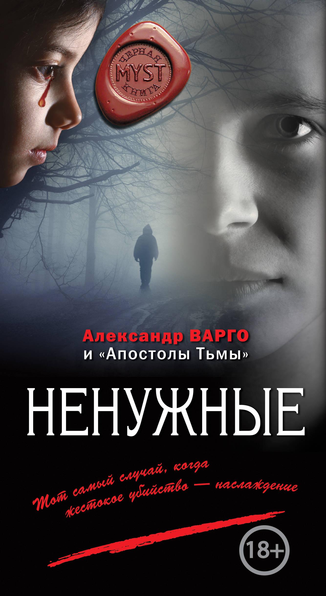 Сергей Давиденко «Ненужные»