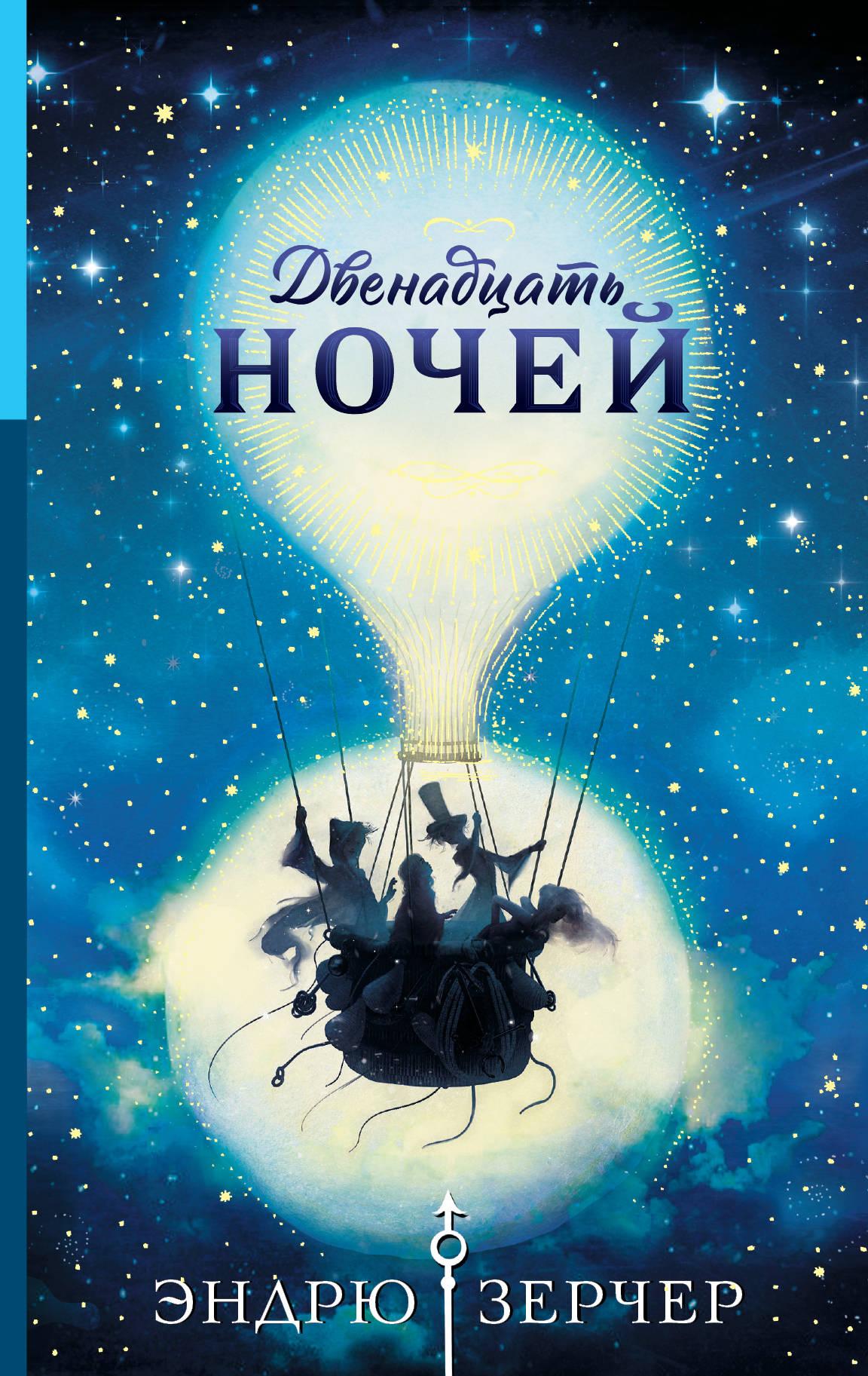 Эндрю Зерчер «Двенадцать ночей»