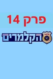 הקלמרים עונה 7 פרק 14 צפה באינטרנט קישור ישיר thumbnail