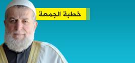 خطبة الجمعة 4/8/2017 للشيخ نافذ عزام