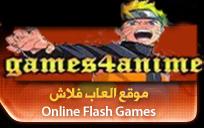 العاب فلاش و العاب بنات