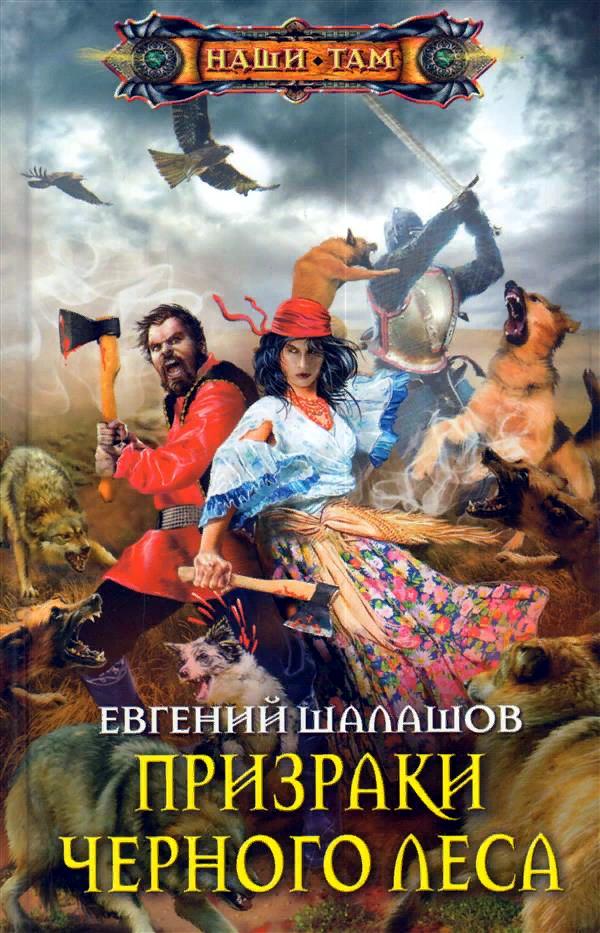 Евгений Шалашов «Призраки Черного леса»
