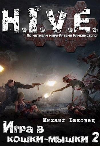 H.I.V.E. Игра в кошки-мышки 2 - Михаил Баковец
