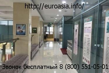 Лечение в клинике Евразия в Хуньчуне